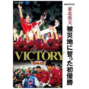 DVD)NHKスペシャル 東北楽天 被災地に誓った初優勝 (NSDS-19605) hakucho