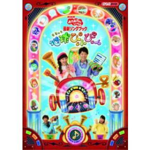 DVD)NHKおかあさんといっしょ 最新ソングブ...の商品画像