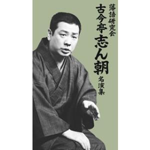DVD)古今亭志ん朝/落語研究会 古今亭志ん朝 名演集〈7枚組〉 (MHBL-267)