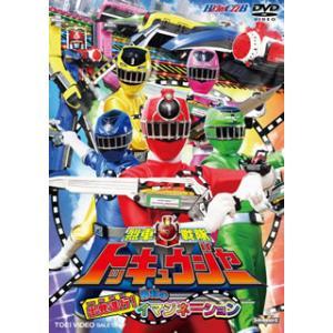 DVD)HERO CLUB 烈車戦隊トッキュウジャー VOL.1 出発進行!勝利のイマジネーション (DSTD-3721)