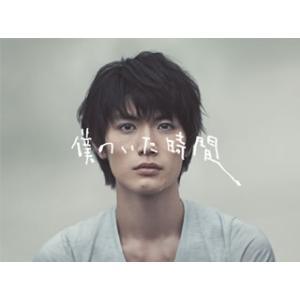 Blu-ray)僕のいた時間 Blu-ray BOX〈4枚組〉 (ASBDP-1124)|hakucho