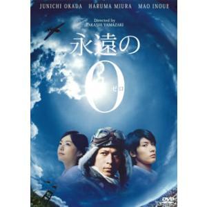 DVD)永遠の0('13東宝/アミューズ/アミューズソフトエンタテインメント/電通/ROBOT/白組...
