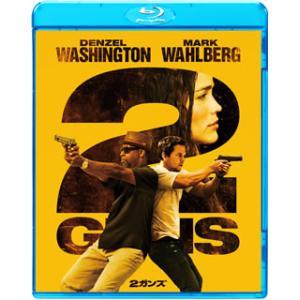 Blu-ray)2ガンズ('13米) (BLU-80318)