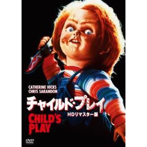 DVD)チャイルド・プレイ HDリマスター版('88米) (MGBCH-15790)|hakucho