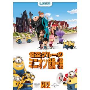 DVD)怪盗グルーのミニオン危機一発('13米...の関連商品5