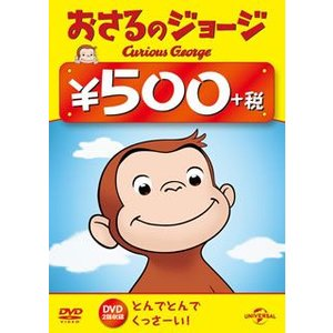DVD)おさるのジョージ 500円DVD とんでとんで/くっさーい! (GNBA-1833)|hakucho