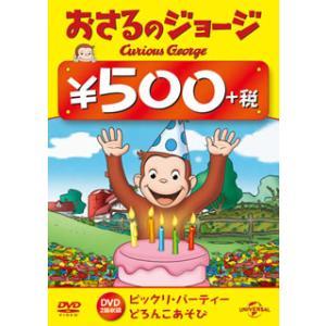 DVD)おさるのジョージ 500円DVD ビックリ・パーティー/どろんこあそび (GNBA-1834)|hakucho