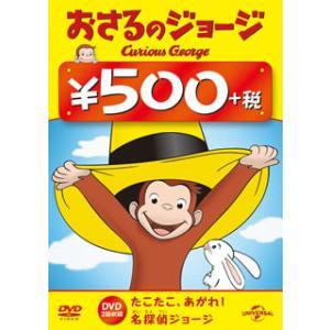 DVD)おさるのジョージ 500円DVD たこたこ,あがれ!/名探偵ジョージ (GNBA-1835)|hakucho