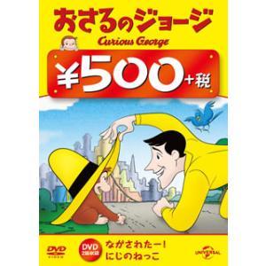 DVD)おさるのジョージ 500円DVD ながされたー!/にじのねっこ (GNBA-1836)|hakucho