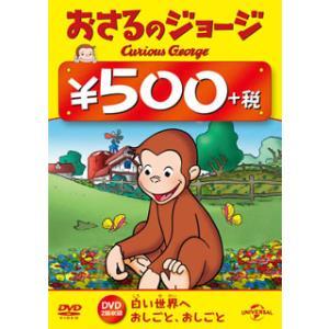 DVD)おさるのジョージ 500円DVD 白い世界へ/おしごと,おしごと (GNBA-1837)|hakucho