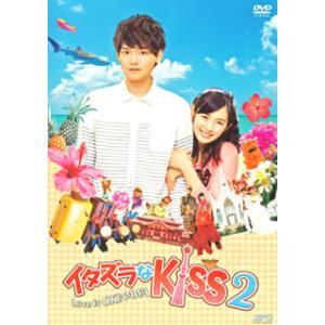 DVD)イタズラなKiss2〜Love in OKINAWA (OPSD-S1092)