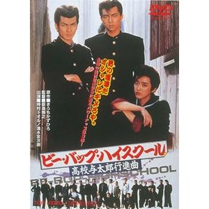 DVD)ビー・バップ・ハイスクール 高校与太郎...の関連商品3