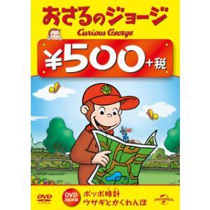 DVD)おさるのジョージ 500円DVD ポッポ時計(どけい)/ウサギとかくれんぼ (GNBA-2328)|hakucho
