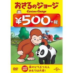 DVD)おさるのジョージ 500円DVD 夜のどうぶつえん/おもりは大変! (GNBA-2329)|hakucho