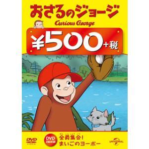 DVD)おさるのジョージ 500円DVD 全員集合!/まいごのヨーボー (GNBA-2331)|hakucho