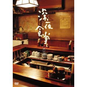 DVD)深夜食堂 第三部 ディレクターズカット版 DVD-BOX〈3枚組〉 (ASBP-5884)|hakucho