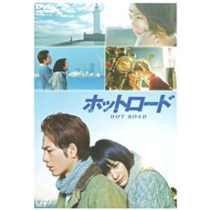 DVD)ホットロード('14「ホットロード」製作委員会)〈2枚組〉 (VPBT-14383)|hakucho