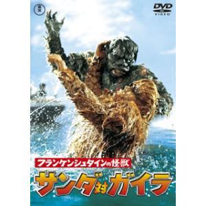 DVD)フランケンシュタインの怪獣 サンダ対ガイラ('66東宝) (TDV-25252D)