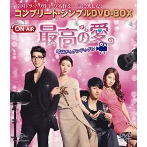 DVD)最高の愛〜恋はドゥグンドゥグン〜 コンプリート・シンプルDVD-BOX〈期間限定生産・9枚組〉(期間限定 (GNBF-3442)|hakucho