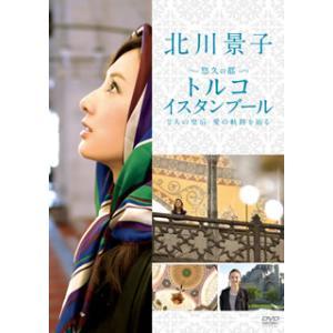 DVD)北川景子 悠久の都 トルコ イスタンブール〜2人の皇...