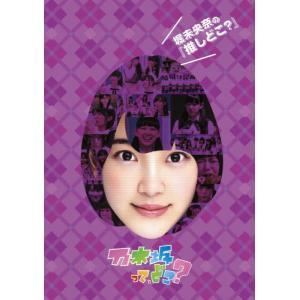 DVD)乃木坂って,どこ? 堀未央奈の『推しどこ?』 (SRBW-35)