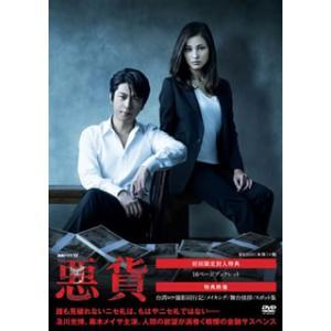 DVD)連続ドラマW 悪貨 DVD-BOX〈3枚組〉 (PC...