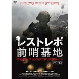 DVD)レストレポ前哨基地 Part.1('10米) (TCED-2772)