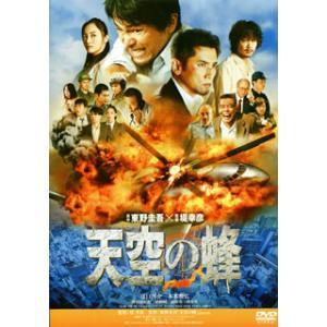 DVD)天空の蜂('15松竹/木下グループ/講談社/ローソンHMVエンタテイメント/GYAO) (D...