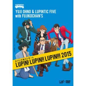 DVD)Yuji Ohno&Lupintic Five with Fujikochan's/ルパン三世コンサート (VPBQ-19095)|hakucho