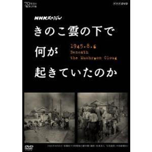 DVD)NHKスペシャル きのこ雲の下で何が起きていたのか (NSDS-21594)