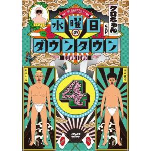 DVD)水曜日のダウンタウン(4) (YRBN-91084)|hakucho