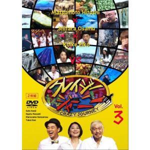 DVD)クレイジージャーニー vol.3〈2...の関連商品10