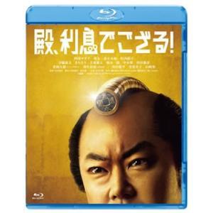 Blu-ray)殿,利息でござる!('16「殿,利息でござる!」製作委員会)(通常版) (SHBR-...