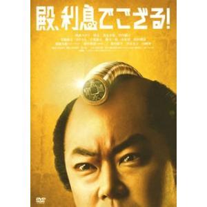 DVD)殿,利息でござる!('16「殿,利息でござる!」製作委員会)(通常版) (DB-920)