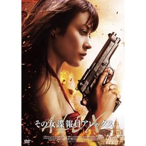 DVD)その女諜報員アレックス('15米) (HPBR-76...