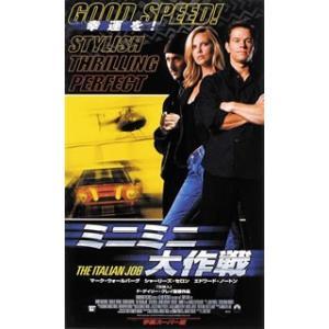 DVD)ミニミニ大作戦('03米) (PCBE-54792)
