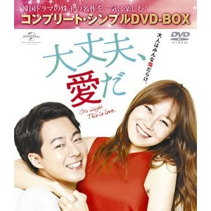 DVD)大丈夫,愛だ コンプリート・シンプルDVD-BOX〈期間限定生産・9枚組〉(期間限定出荷) (GNBF-5149)|hakucho