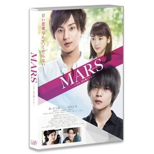 DVD)MARS(マース)〜ただ,君を愛してる〜(通常版)('16日本テレビ放送網/バップ/博報堂DYミュージッ (VPBT-14543)|hakucho