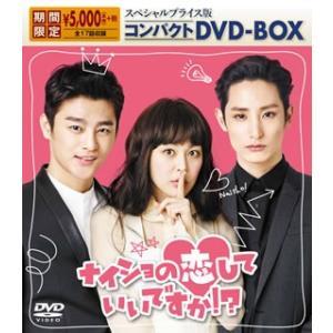 DVD)ナイショの恋していいですか!? スペシャルプライス版コンパクトDVD-BOX〈期間限定・9枚組〉(期間限 (KEDV-548)|hakucho