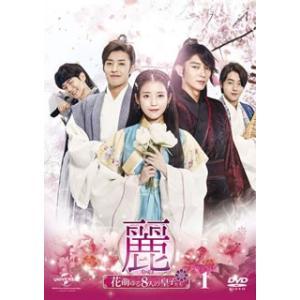 DVD)麗<レイ>〜花萌ゆる8人の皇子たち〜 DVD-SET1〈7枚組〉 (GNBF-3723)|hakucho