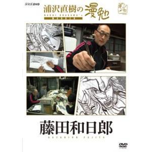 DVD)浦沢直樹の漫勉 藤田和日郎 (HPBR-133)|hakucho