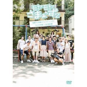 DVD)モヤモヤさまぁ〜ず2 狩野アナ卒業SP...の関連商品6