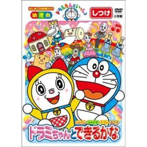 DVD)ドラえもんといっしょ ドラミちゃんと ...の関連商品8
