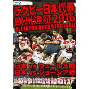 Blu-ray)ラグビー日本代表 欧州遠征2016 日本vsウェールズ戦・日本vsジョージア戦 (TCBD-625)|hakucho
