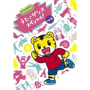 DVD)しまじろうのわお!うた♪ダンススペシャル...の商品画像