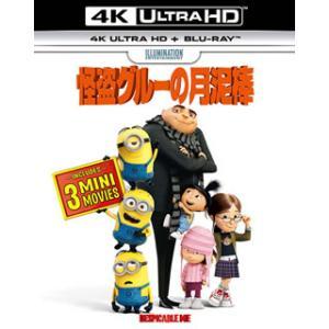 UHDBD)怪盗グルーの月泥棒 4K ULTR...の関連商品3
