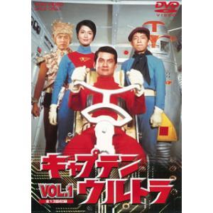 DVD)キャプテンウルトラ VOL.1〈2枚組〉 (DUTD-6371)
