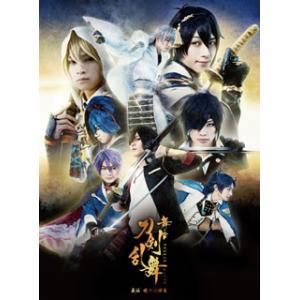 DVD)舞台 刀剣乱舞 義伝 暁の独眼竜〈2枚...の関連商品9