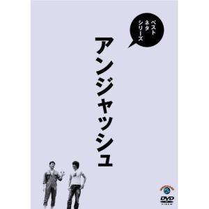 DVD)アンジャッシュ/ベストネタシリーズ アンジャッシュ (SSBX-2618)|hakucho