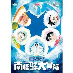 DVD)映画ドラえもん のび太の南極カチコチ大...の関連商品7